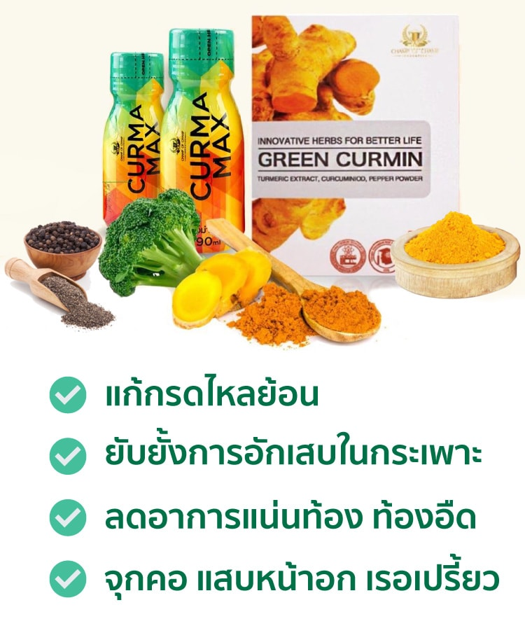 green curmin รักษากรดไหลย้อน